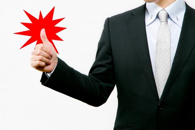 【社長必見!】銀行融資の審査における5原則とは?