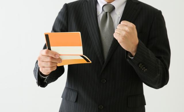 【2020.4】ベンチャー企業が抱える資金調達の問題を解決するために