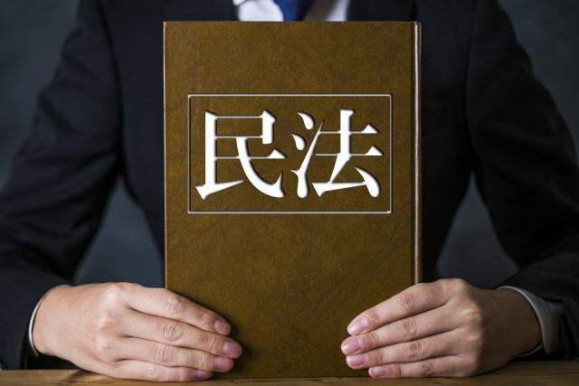 民法改正法が2020年4月に施行される!現行法との違いとは?