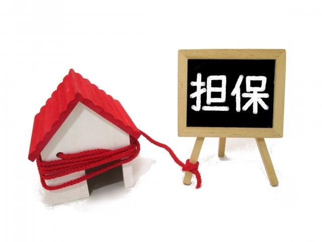 融資を受けるときに担保として差し入れ可能なものは不動産だけではない