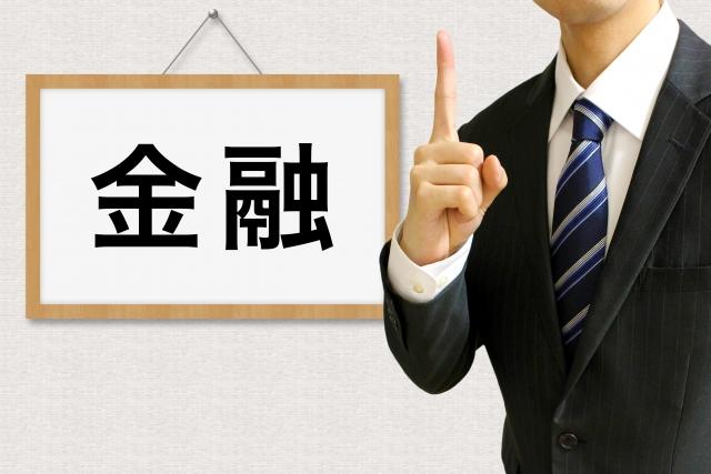 金融業界の代表といえるのは銀行!それ以外の種類とそれぞれの仕組みや特徴